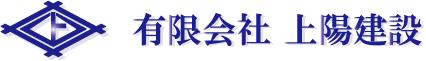 有限会社上陽建設 のホームページ